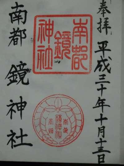 南都鏡神社の御朱印