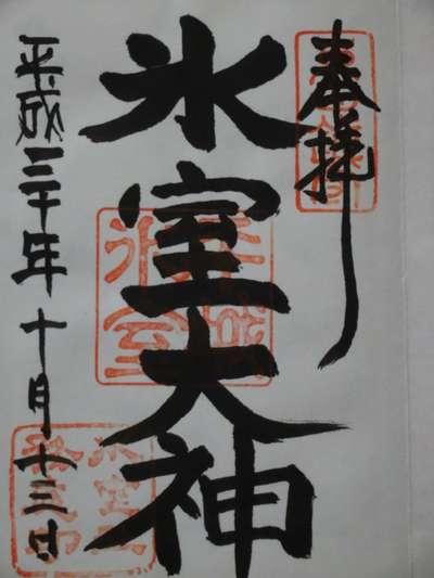 氷室神社の御朱印