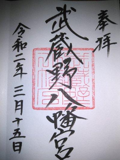 吉祥寺武蔵野八幡神社の御朱印