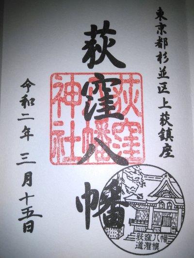 荻窪八幡神社の御朱印