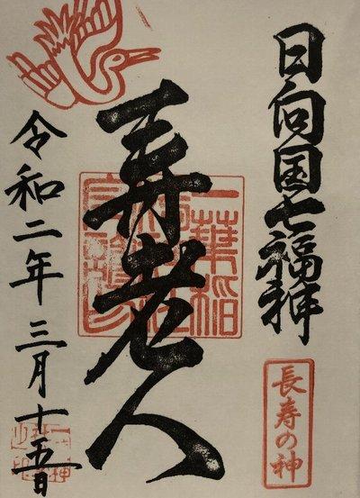 一葉稲荷神社の御朱印