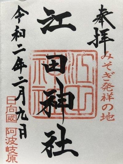 江田神社の御朱印