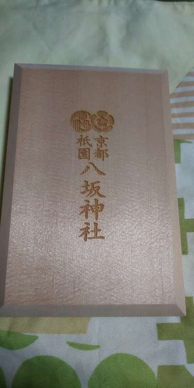 八坂神社(祇園さん)の御朱印帳