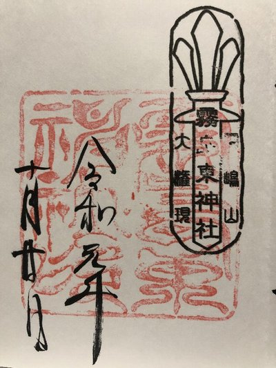 霧島東神社の御朱印