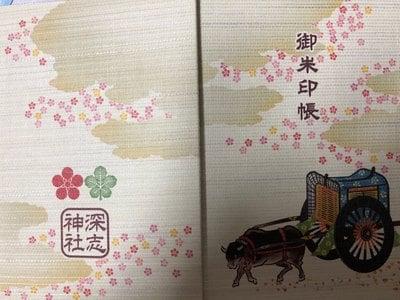 深志神社の御朱印帳