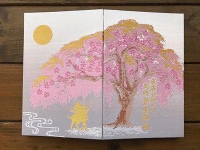 菅生神社の御朱印帳