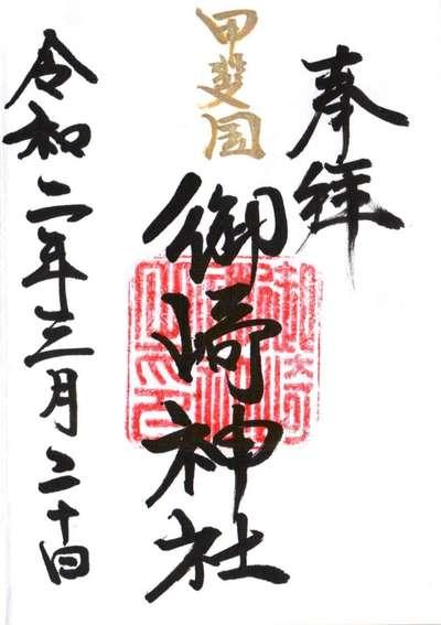 御崎神社の御朱印