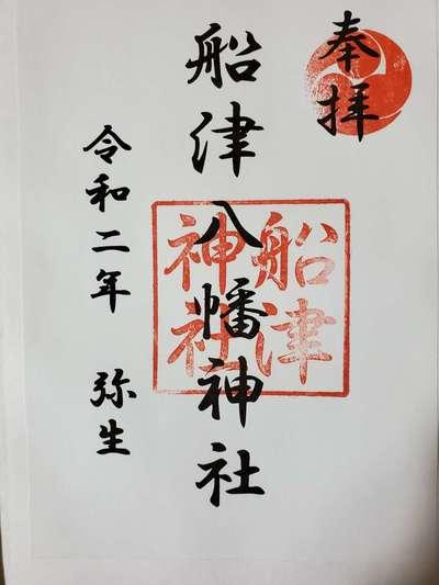 船津八幡神社の御朱印