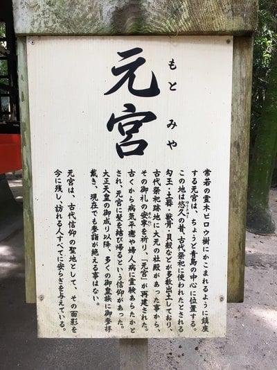 青島神社(青島神宮)の御朱印
