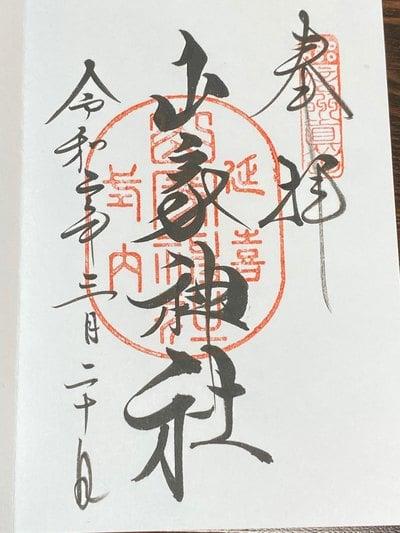 山家神社の御朱印