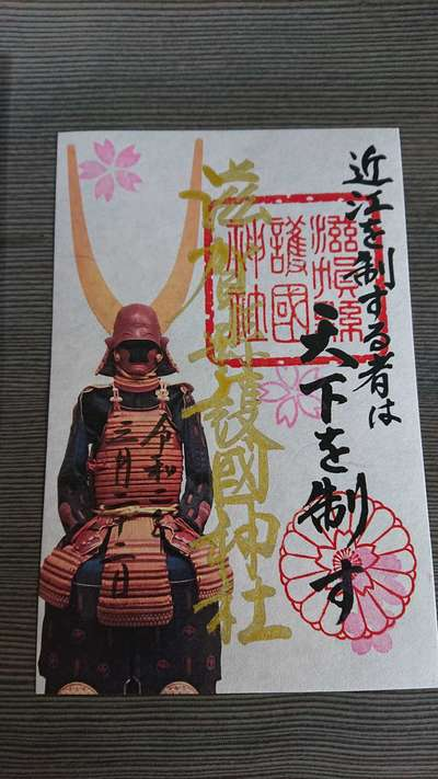 滋賀県護国神社の御朱印