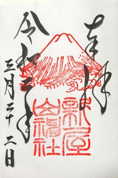 新屋山神社の御朱印