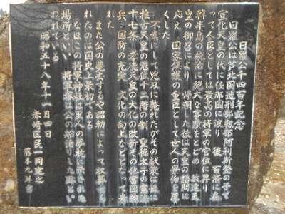 日羅将軍神社の御朱印
