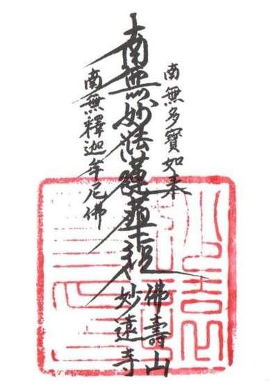 妙遠寺の御朱印