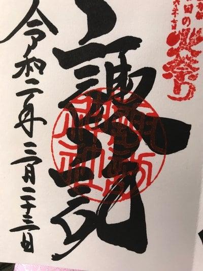 北口本宮冨士浅間神社の御朱印
