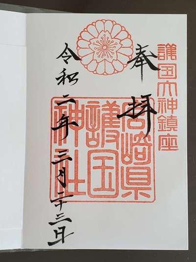 宮崎県護国神社の御朱印