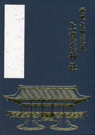 賀茂別雷神社(上賀茂神社)の御朱印帳