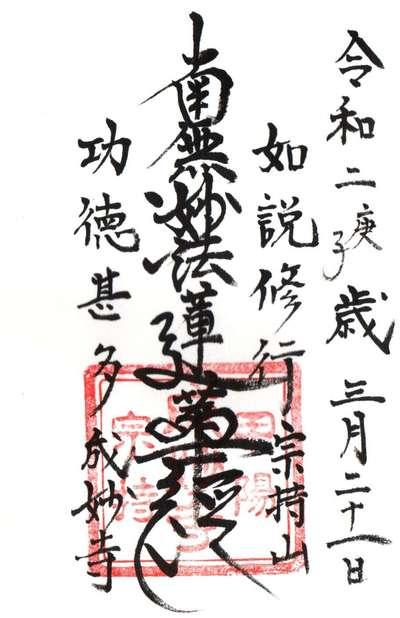成妙寺の御朱印