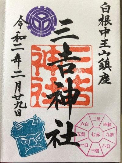 石母田三吉神社の御朱印