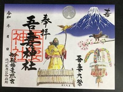 吾妻神社(静岡県)