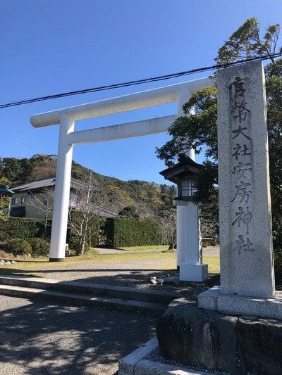 安房神社(千葉県)