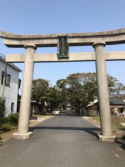 手子后神社(茨城県)