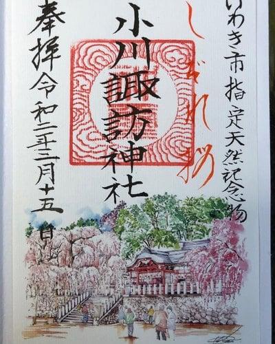 小名浜諏訪神社の御朱印