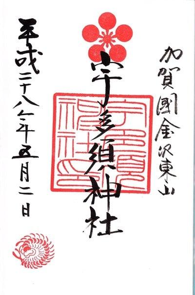 宇多須神社の御朱印