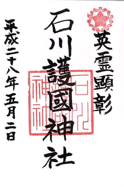 石川護国神社の御朱印