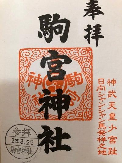 駒宮神社の御朱印