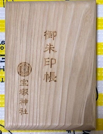 宝塚神社の御朱印帳