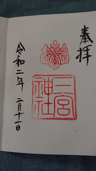 三宮神社の御朱印