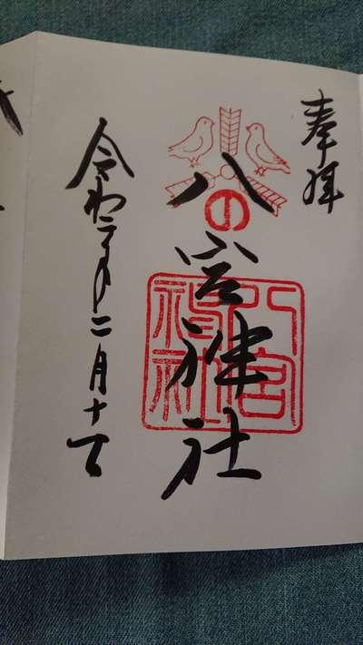 八宮神社の御朱印