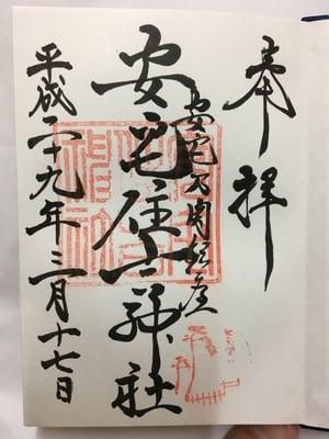 安宅住吉神社の御朱印