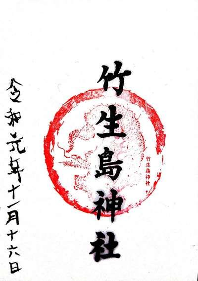 竹生島神社(都久夫須麻神社)の御朱印