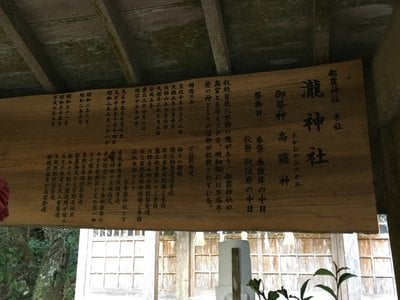瀧神社(都農神社末社(奥宮))の御朱印