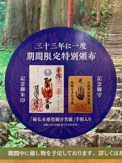 久渡寺(青森県)