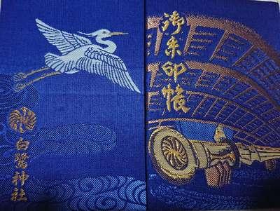 白鷺神社の御朱印帳