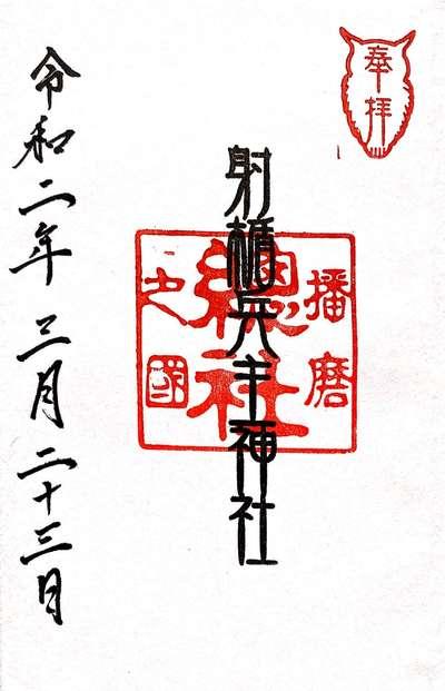 射楯兵主神社の御朱印