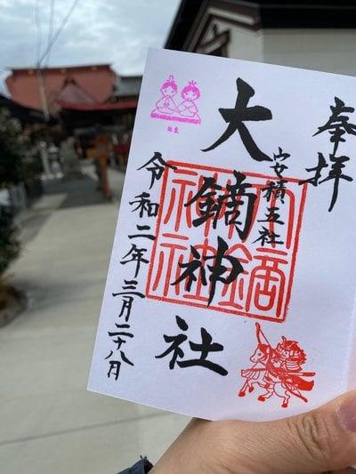 大鏑神社の御朱印