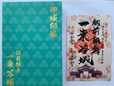 朝倉神社の御朱印