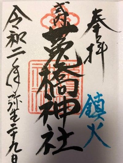 莵橋神社の御朱印