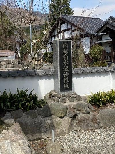 阿蘇白水龍神權現神社(熊本県)