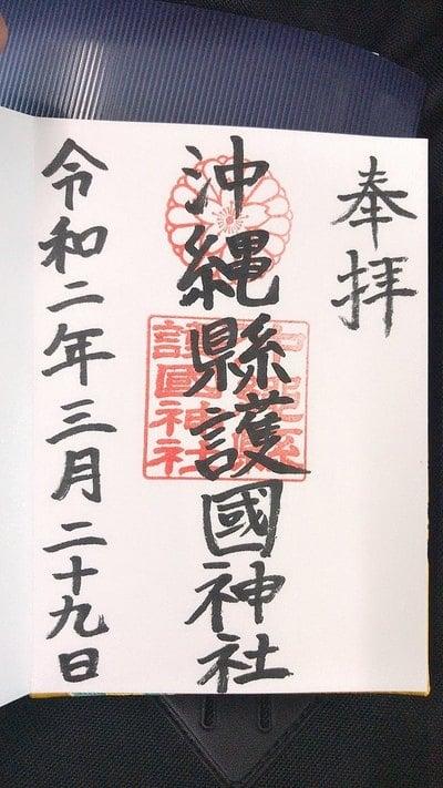 沖縄県護国神社の御朱印