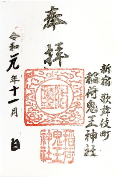 稲荷鬼王神社の御朱印