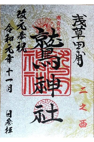 鷲神社の御朱印