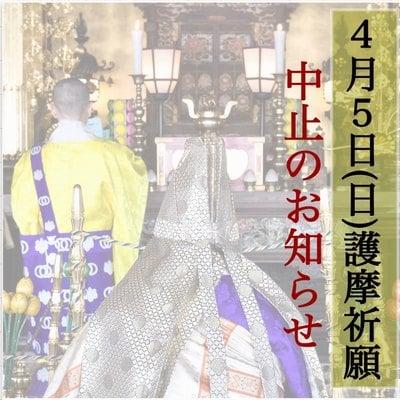 埼玉厄除け開運大師・龍泉寺(埼玉県)