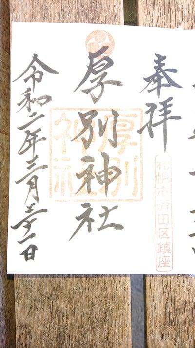 厚別神社の御朱印