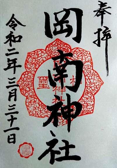 岡南神社の御朱印
