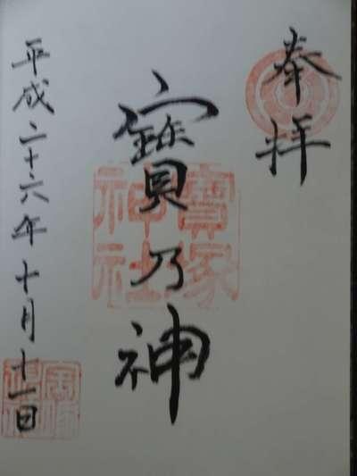 宝塚神社の御朱印